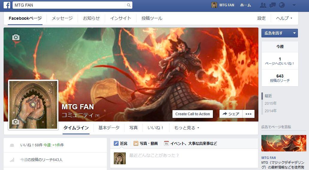 MTG FANのFacebookページ