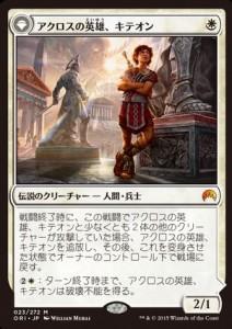 アクロスの英雄、キテオン(MTG マジック・オリジン)