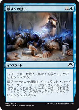 青の「魔巧」持ちインスタント「眠りへの誘い」(マジック・オリジン)