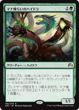 マジック・オリジンの緑レア生物「マナ喰らいのハイドラ」