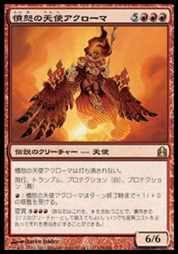 憤怒の天使アクローマ