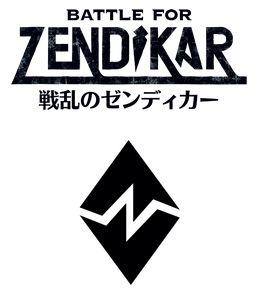 戦乱のゼンディカーのシンボル