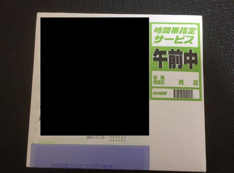 トレトクのリニューアル記念爆アドくじ