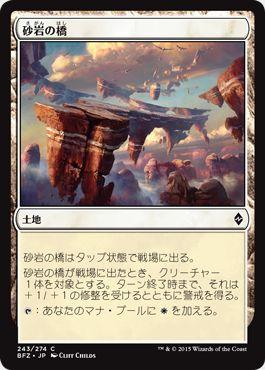 砂岩の橋(戦乱のゼンディカー)