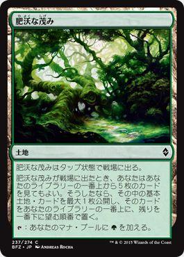 肥沃な茂み(戦乱のゼンディカー)