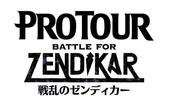 プロツアー「戦乱のゼンディカー」