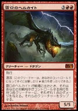 嵐の息吹のドラゴン