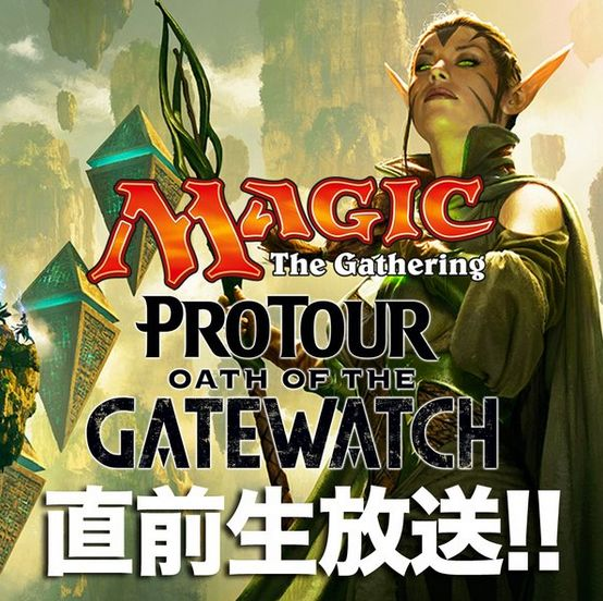 ニコニコ動画にてプロツアー「ゲートウォッチの誓い」の直前生放送