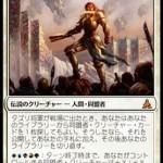 タズリ将軍(ゲートウォッチの誓い)