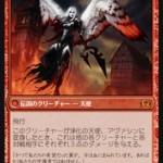 浄化の天使、アヴァシン(イニストラードを覆う影)