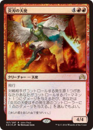 炎刃の天使(イニストラードを覆う影)
