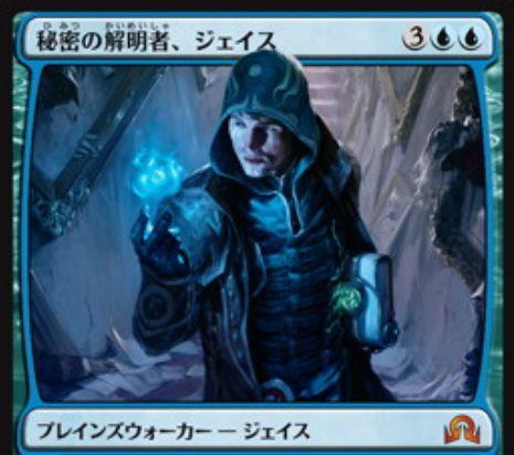 青神話PWの新ジェイス「秘密の解明者、ジェイス」(イニストラードを覆う影)
