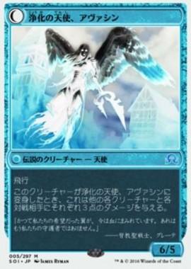 浄化の天使、アヴァシン(影レア シャドウレア)
