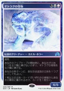 ギトラグの怪物(イニストラードを覆う影 影レア)