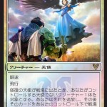 修復の天使(プレリリース・プロモ)