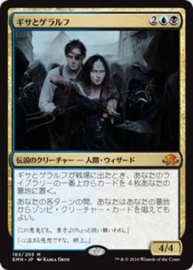 ギサとゲラルフ(神話レア 異界月)