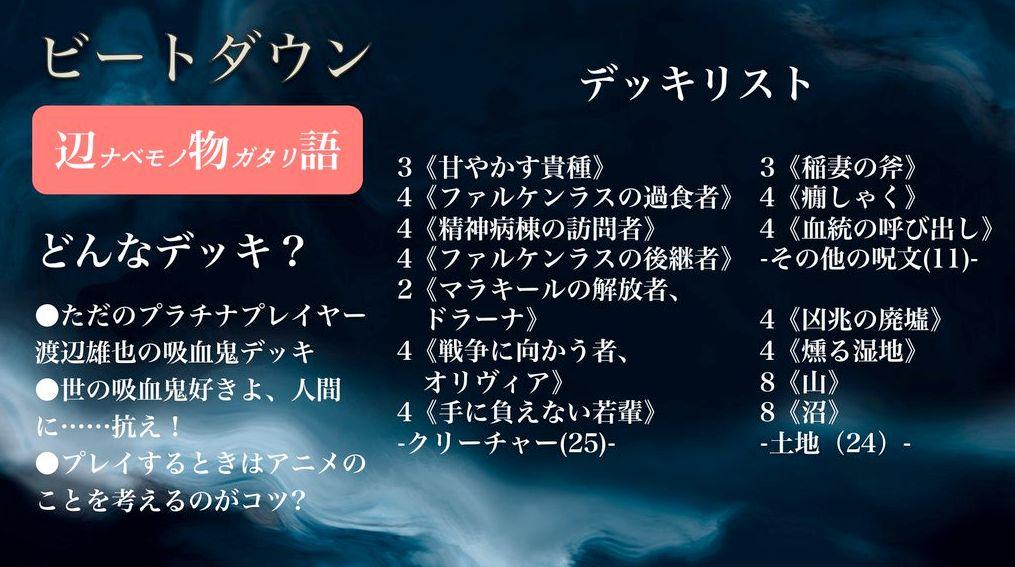 辺物語(ナベモノガタリ)デッキレシピ