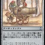 有象無象の大砲