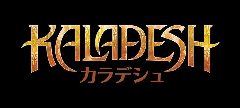 9月30日発売のMTG新セット「カラデシュ」が発表!イニストラードを覆う影に続く大型セット!