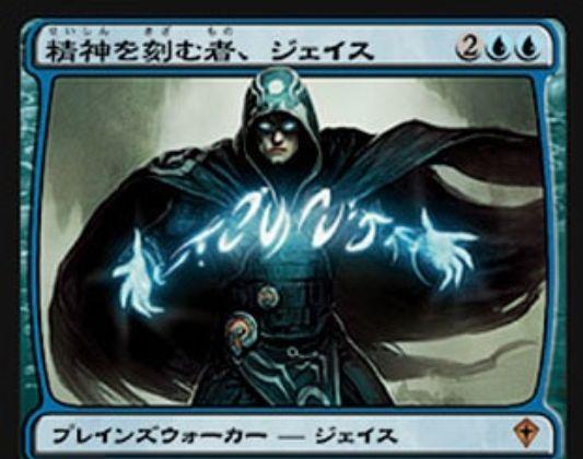 プレインズウォーカー「精神を刻む者、ジェイス」がエタマスに神話レアで再録!環境を支配した神ジェイスが降臨!