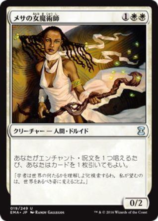 メサの女魔術師(エターナルマスターズ)