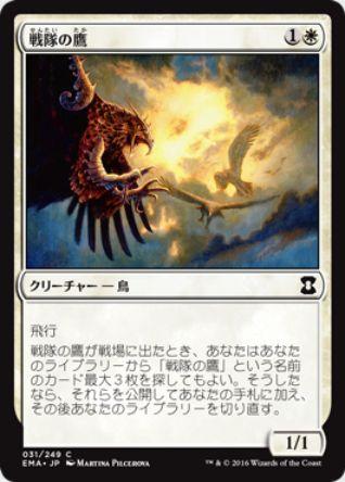 戦隊の鷹(エターナルマスターズ)