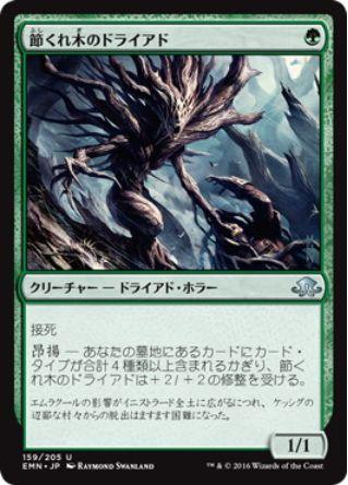 節くれ木のドライアド(アンコモン 異界月)