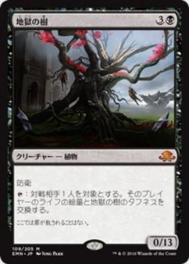 地獄の樹(神話レア 異界月)