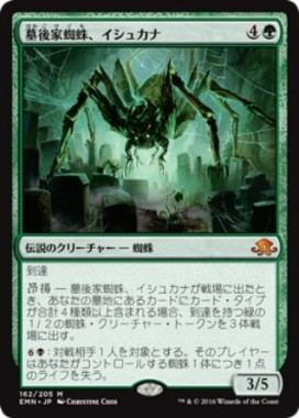 墓後家蜘蛛、イシュカナ(神話レア 異界月)