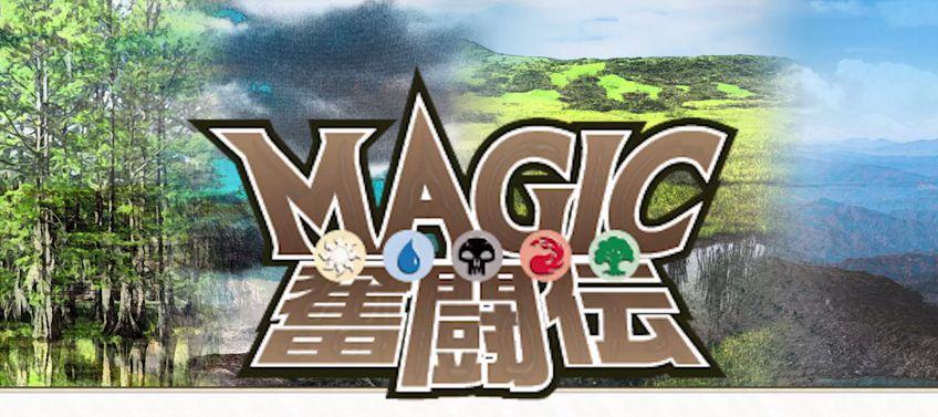 MAGIC奮闘伝の第22回動画がYouTubeで公開!MTGのストーリー紹介やグランプリ京都目前企画として「チームリミテッド」の話題が!