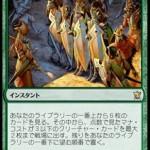 集合した中隊(MTG カードパワー高すぎ 壊れ)