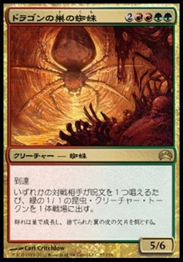 ドラゴンの巣の蜘蛛(プレインチェイス)