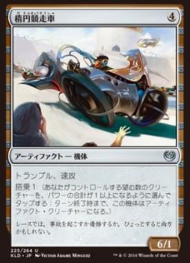 楕円競走車(カラデシュ)