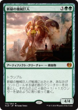 新緑の機械巨人(カラデシュ 神話レア)