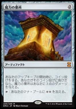 魔力の墓所(Mana Crypt)
