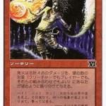 発火(MTG第6版 クラシック)