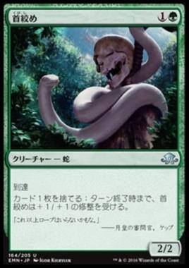 首絞め(Noose Constrictor)(異界月)