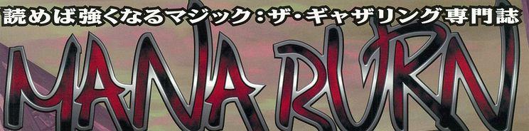 MTG専門誌「マナバーン」の2017年版が発売決定!発売日はGP千葉に合わせた11月25日!