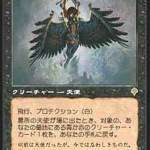 墓所の天使