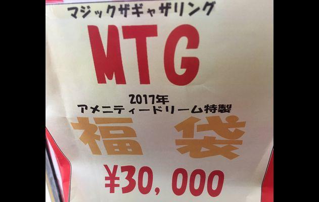 アメニティドリーム吉祥寺店3万円福袋(2017年)の開封情報をご提供いただきました!開封動画付き!