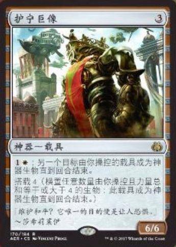 Peacekeeper Colossus(霊気紛争)