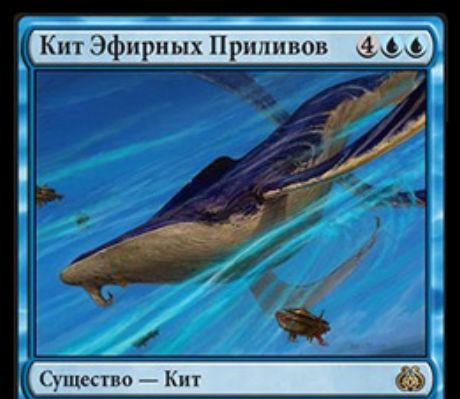 青レアの鯨「Aethertide Whale」が霊気紛争に収録!CIPで5個のEカウンターをもたらし、4個のエネルギー・カウンターを支払えば手札に戻る6マナ6/4「飛行」の大型飛行クリーチャー!