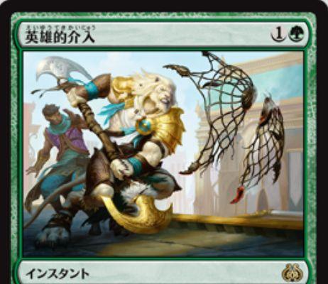 緑レアのインスタント「英雄的介入」が霊気紛争に収録!ターン終了時まで「呪禁」と「破壊不能」を自軍全体に付与する、アジャニが描かれたインスタント呪文!