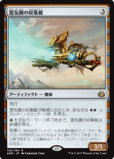霊気圏の収集艇(霊気紛争)
