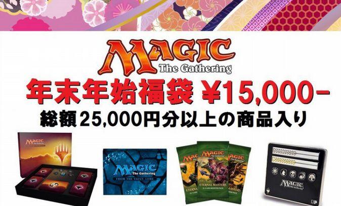 ミント渋谷店の2017年MTG1万5千円福袋の開封結果をご提供いただきました!