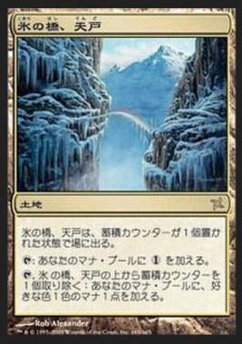 氷の橋、天戸(神河)