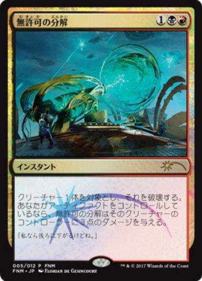 2017年5月のFNMプロモ「無許可の分解(Unlicensed Disintegration)」の日本語版カード画像