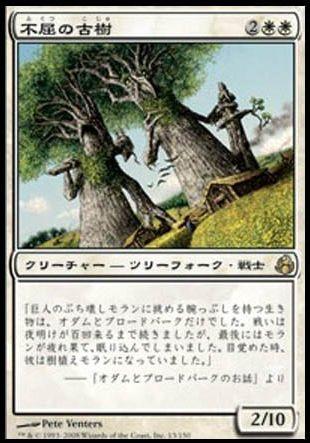 2月10日は「不屈の古樹」の日!あなたが一番好きな「タフネスがすごく高いクリーチャー」は?