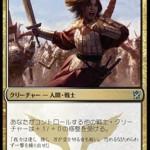 刃の隊長(タルキール覇王譚)