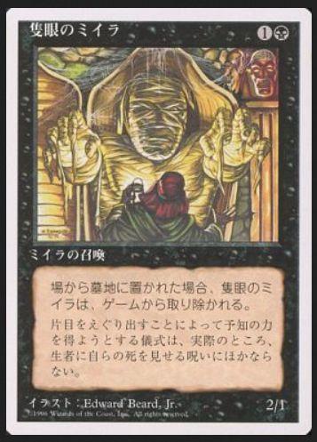 Cyclopean Mummy(隻眼のミイラ)